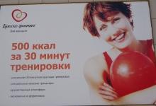 Броско, фитнес-клуб