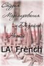 LA'French, студия моделирования и дизайна ногтей