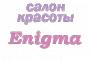 Энигма, салон красоты