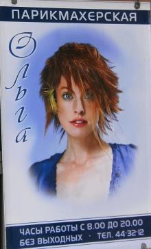Ольга, парикмахерская
