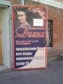 Диана, парикмахерская