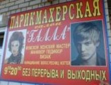 Галла, салон-парикмахерская