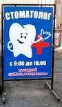 Стоматолог Плюс, стоматологический центр