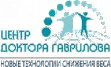 Клиника доктора Гаврилова, центр снижения веса