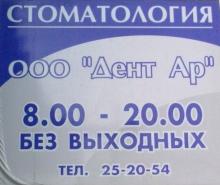 Дент Ар, стоматологический кабинет