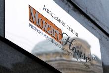 Mozart Art House, торгово-учебный центр