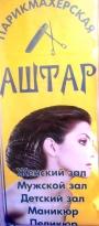 Аштар, парикмахерская