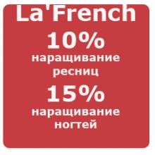 Скидки от студии дизайна и моделирования ногтей La'French