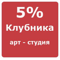 Скидки в Астрахани