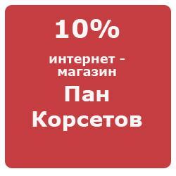 скидки Пан Корсетов